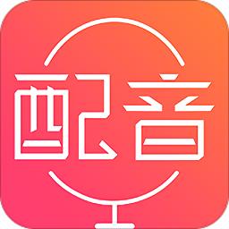 文字配音神器appapp下载_文字配音神器appapp最新版免费下载