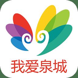 我爱泉城app下载_我爱泉城app最新版免费下载