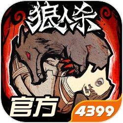狼人杀手游下载_狼人杀手游最新版免费下载