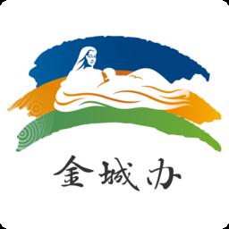 金城办(兰州市政务服务平台)app下载_金城办(兰州市政务服务平台)app最新版免费下载
