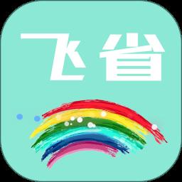 飞省时代app下载_飞省时代app最新版免费下载