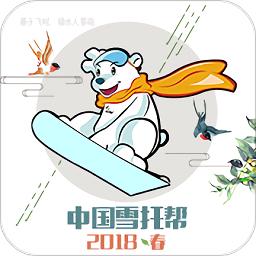中国雪托帮app下载_中国雪托帮app最新版免费下载