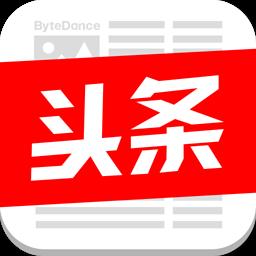 今日头条新闻appapp下载_今日头条新闻appapp最新版免费下载