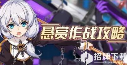 崩坏3悬赏作战任务玩法介