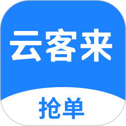 云客来抢单软件app下载_云客来抢单软件app最新版免费下载