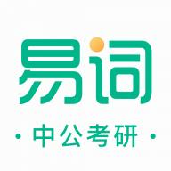 中公易词app下载_中公易词app最新版免费下载