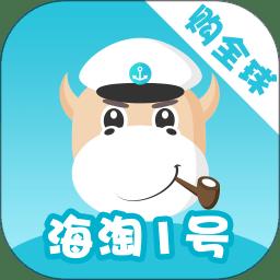 海淘1号全球购app下载_海淘1号全球购app最新版免费下载
