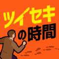 追踪时刻手游下载_追踪时刻手游最新版免费下载