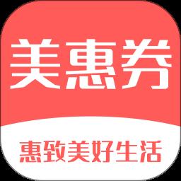 美惠券app下载_美惠券app最新版免费下载