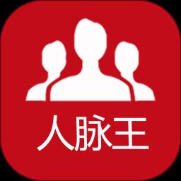 微商人脉王app下载_微商人脉王app最新版免费下载