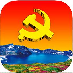 长白山新时代e支部app下载_长白山新时代e支部app最新版免费下载