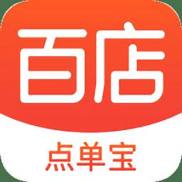 百店点单app下载_百店点单app最新版免费下载