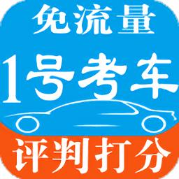 1号考车appapp下载_1号考车appapp最新版免费下载