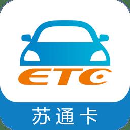 江苏通行宝etcapp下载_江苏通行宝etcapp最新版免费下载