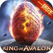 阿瓦隆之王手游下载_阿瓦隆之王手游最新版免费下载