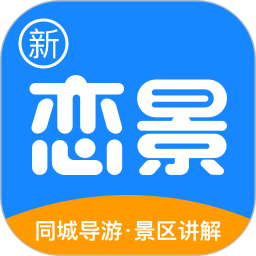 新恋景旅游app下载_新恋景旅游app最新版免费下载