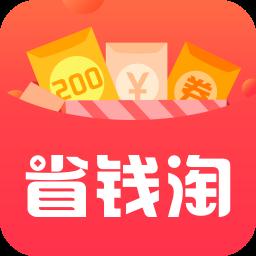 省钱淘app下载_省钱淘app最新版免费下载