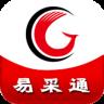 易采通手机版app下载_易采通手机版app最新版免费下载