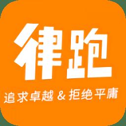律跑运动app下载_律跑运动app最新版免费下载