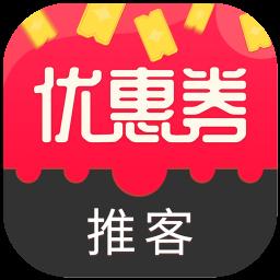 优惠券推客app下载_优惠券推客app最新版免费下载
