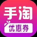 手淘优惠券app下载_手淘优惠券app最新版免费下载