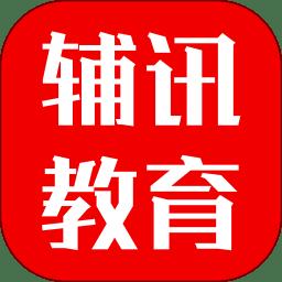 辅讯教育app下载_辅讯教育app最新版免费下载
