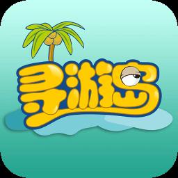 寻游岛app下载_寻游岛app最新版免费下载