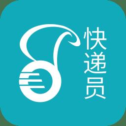 好递快递员最新版本app下载_好递快递员最新版本app最新版免费下载