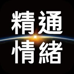 精通情绪app下载_精通情绪app最新版免费下载