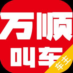 万顺车主司机端最新版app下载_万顺车主司机端最新版app最新版免费下载