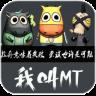 我叫MT主题锁屏app下载_我叫MT主题锁屏app最新版免费下载