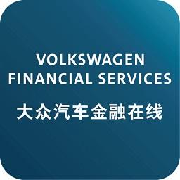 大众汽车金融在线appapp下载_大众汽车金融在线appapp最新版免费下载