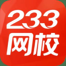 233网校考试通app下载_233网校考试通app最新版免费下载