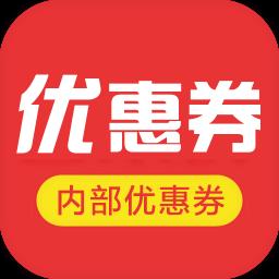 天猫淘宝优惠券平台app下载_天猫淘宝优惠券平台app最新版免费下载