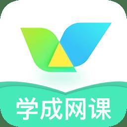 学成网课app下载_学成网课app最新版免费下载
