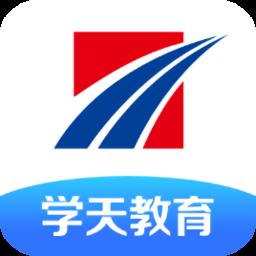 学天教育app3.0版app下载_学天教育app3.0版app最新版免费下载