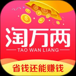 淘万两app下载_淘万两app最新版免费下载