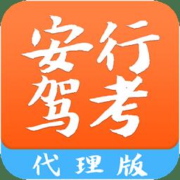 安行驾考代理版app下载_安行驾考代理版app最新版免费下载