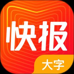 看点快报大字版最新版app下载_看点快报大字版最新版app最新版免费下载