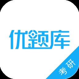 考研优题库app下载_考研优题库app最新版免费下载