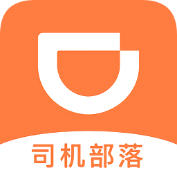 滴滴司机部落最新版本app下载_滴滴司机部落最新版本app最新版免费下载