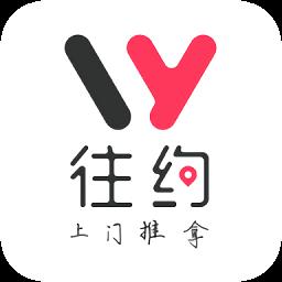 往约按摩app下载_往约按摩app最新版免费下载