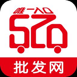 520批发网app下载_520批发网app最新版免费下载