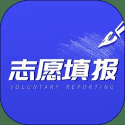 高考志愿填报专家平台手机版app下载_高考志愿填报专家平台手机版app最新版免费下载