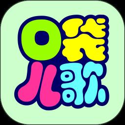 口袋儿歌app下载_口袋儿歌app最新版免费下载