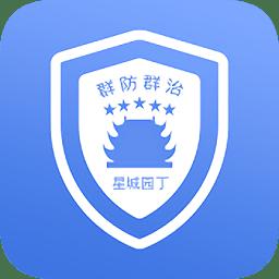长沙市公安局星城园丁app下载_长沙市公安局星城园丁app最新版免费下载