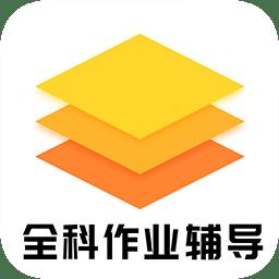 小学全科作业辅导app下载_小学全科作业辅导app最新版免费下载