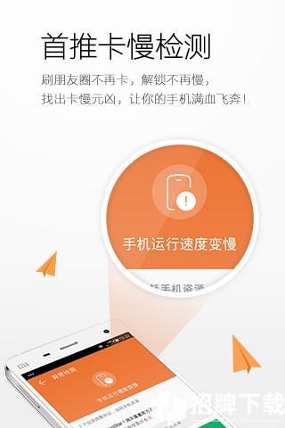 猎豹清理大师极速版2020最新版app下载_猎豹清理大师极速版2020最新版app最新版免费下载