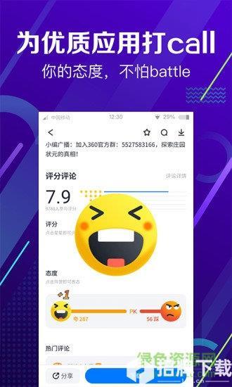 360手机助手最新版本2020app下载_360手机助手最新版本2020app最新版免费下载