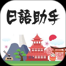 日语助手五十音图app下载_日语助手五十音图app最新版免费下载